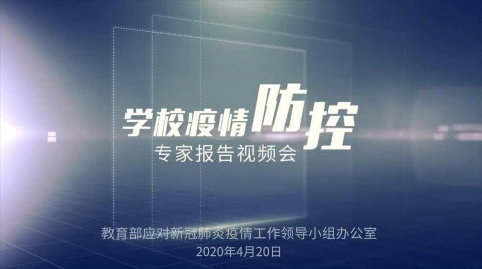 分享 | 钟南山、李兰娟、张文宏同台指导学校疫情防控工作【完整视频】